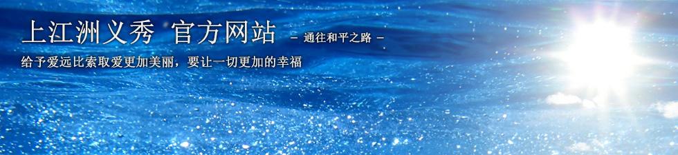 Yoshihide Uezu Official Web Site