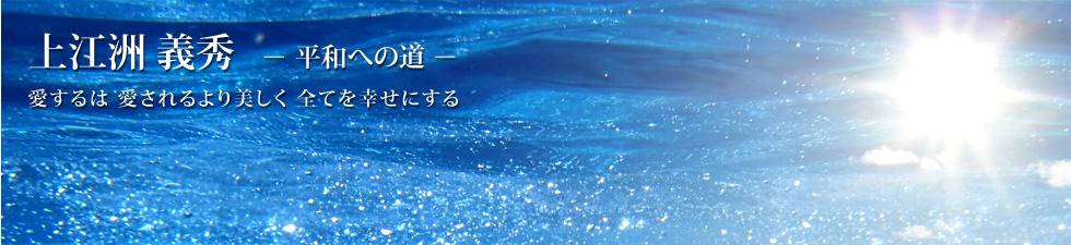 上江洲義秀 公式サイト - Yoshihide Uezu Official Web Site -