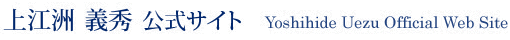 上江洲義秀公式サイト -Yoshihide Uezu Officisl Web Site-