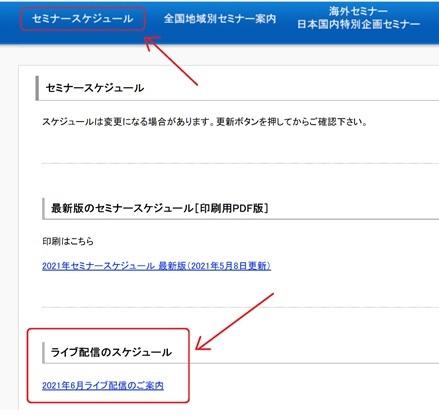 Livestream Page